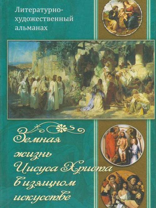 Земная жизнь Иисуса Христа в изящном искусстве