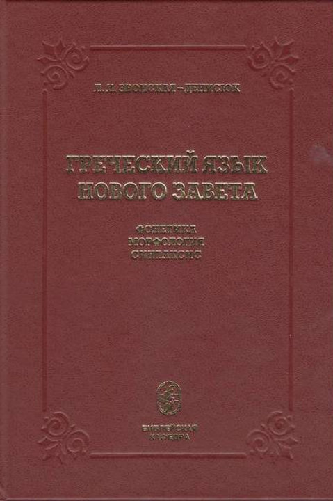 Греческий язык Нового Завета