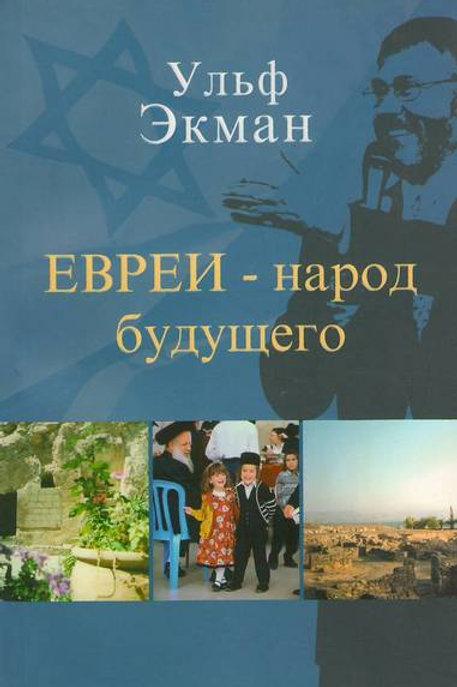Евреи — народ будущего