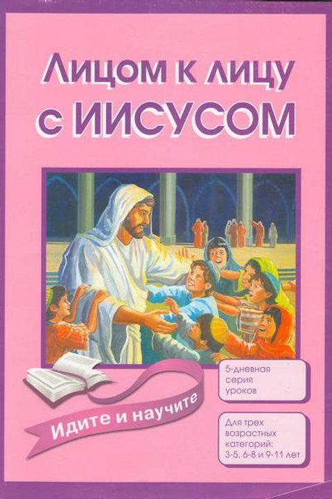 Лицом к лицу с Иисусом. Идите и научите