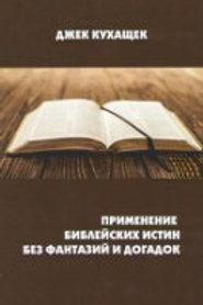 Применение библейских истин без фантазий и догадок