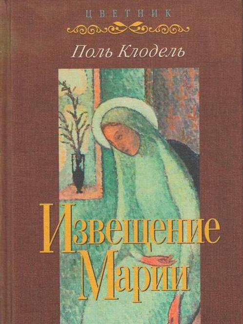 Извещение Марии