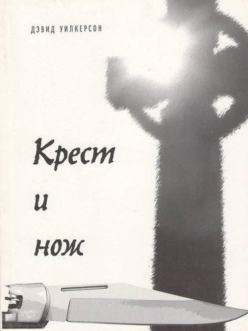 Крест и нож