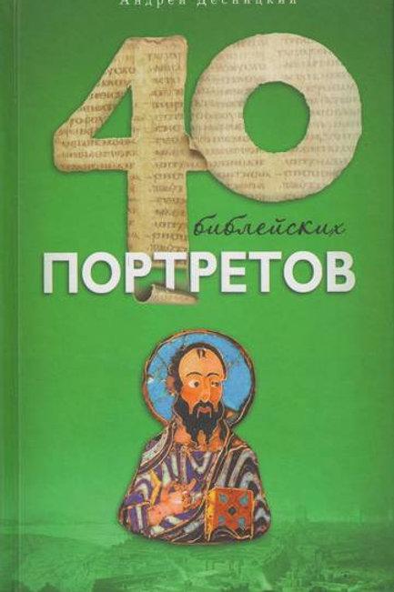 40 библейских портретов