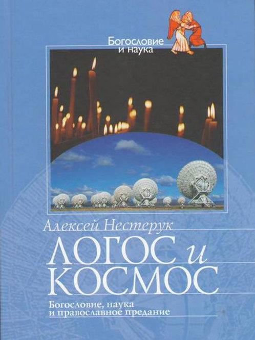 Логос и космос: Богословие, наука и православное предание