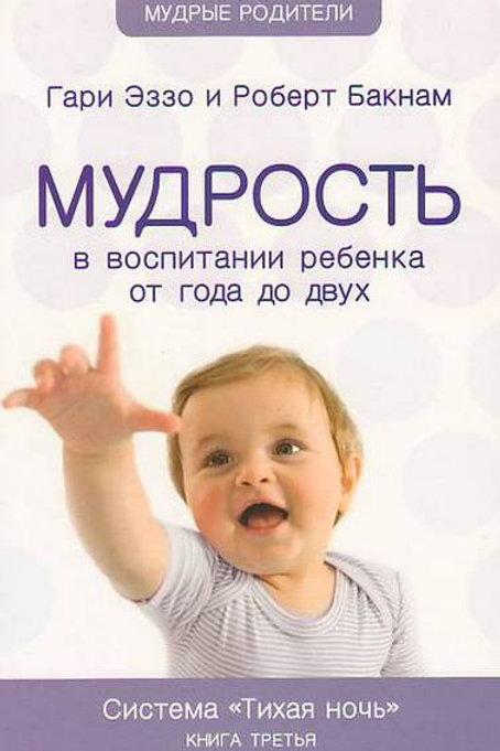 Мудрость в воспитании ребёнка от года до двух