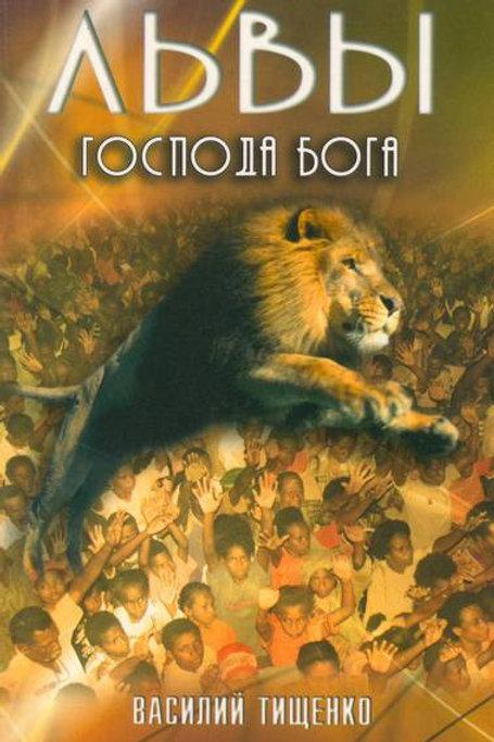 Львы Господа Бога
