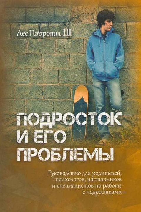 Подросток и его проблемы
