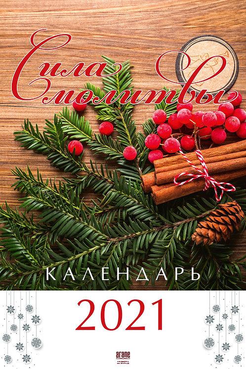 """Календарь на 2021 г. перекидной """"Сила молитвы"""""""
