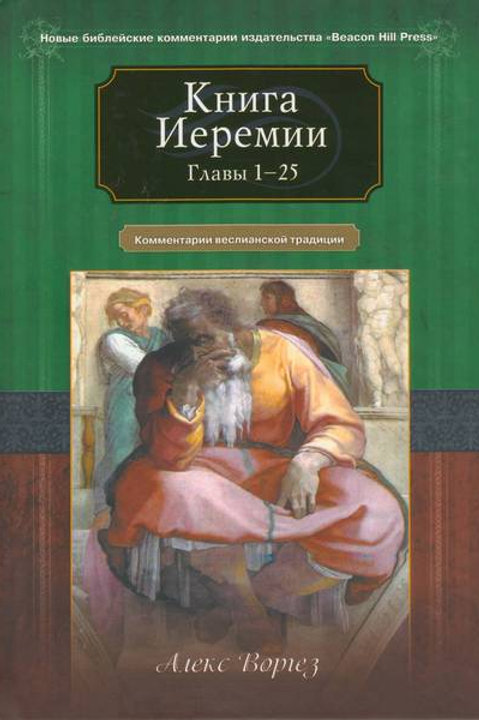 Книга Иеремии. Главы 1 — 25