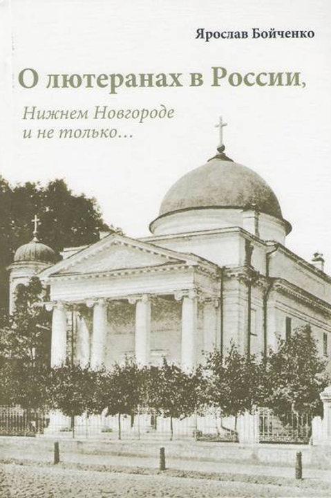 О лютеранах в России, Нижнем Новгороде и не только..