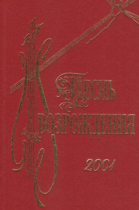 Песнь возрождения 2001. Сборник духовных гимнов и песен евангельских церквей