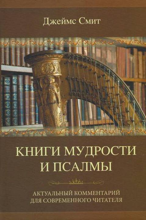 Книги мудрости и псалмы