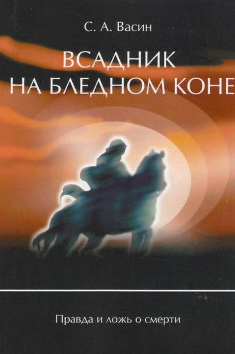 Всадник на бледном коне
