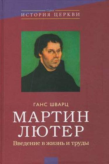 Мартин Лютер. Введение в жизнь и труды