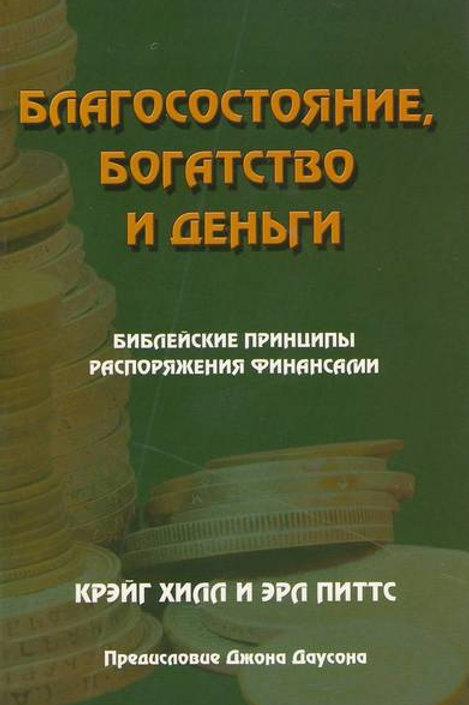 Благосостояние, богатство и деньги