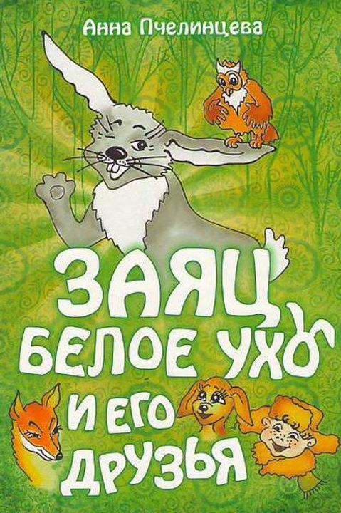 Заяц Белое Ухо и его друзья