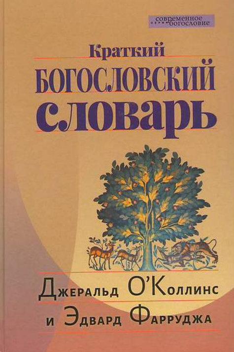 Краткий богословский словарь