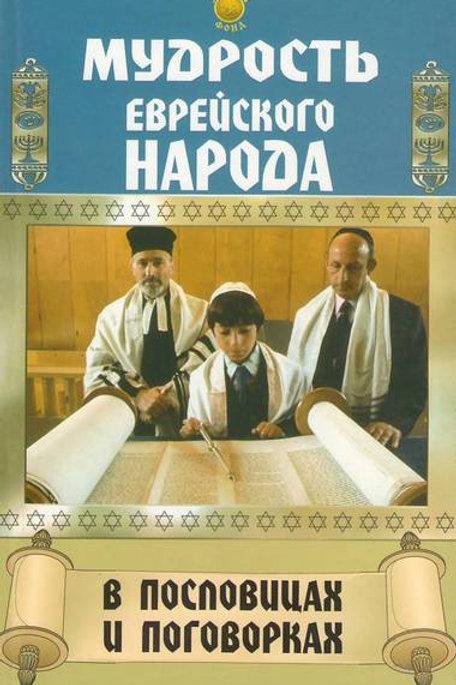 Мудрость еврейского народа в пославицах и поговорках