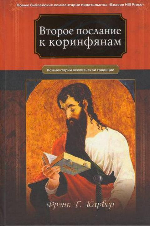 Второе послание к Коринфянам