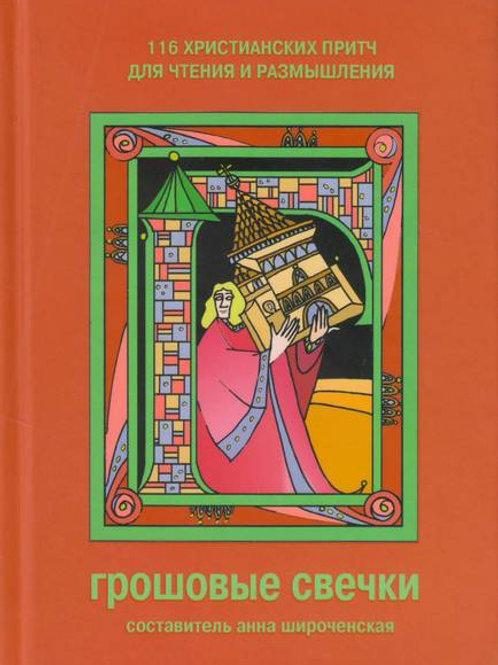 Грошовые свечки. 116 христианских притч для чтения и размышления