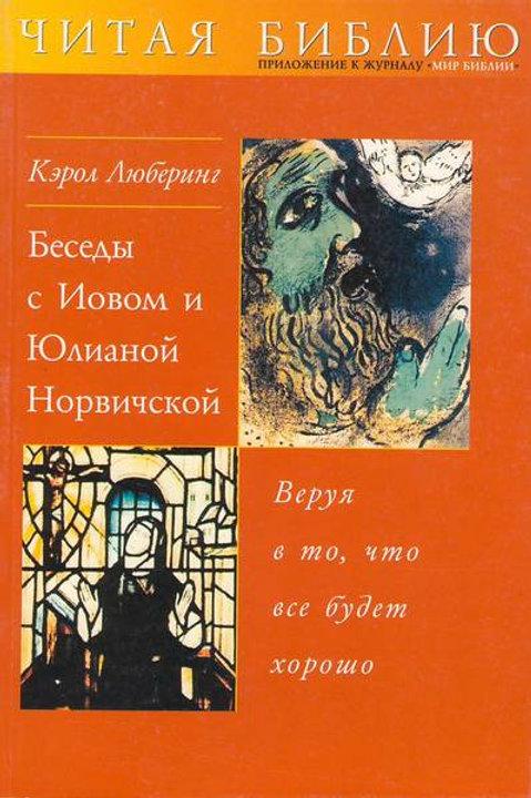 Беседы с Иовом и Юлианой Норвичской