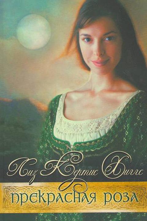 В стране лилового вереска. Книга 2. Прекрасная Роза