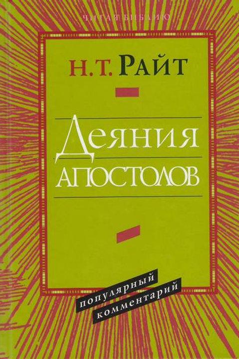 """Деяния Апостолов. Популярный комментарий. Серия """"Читая Библию"""""""