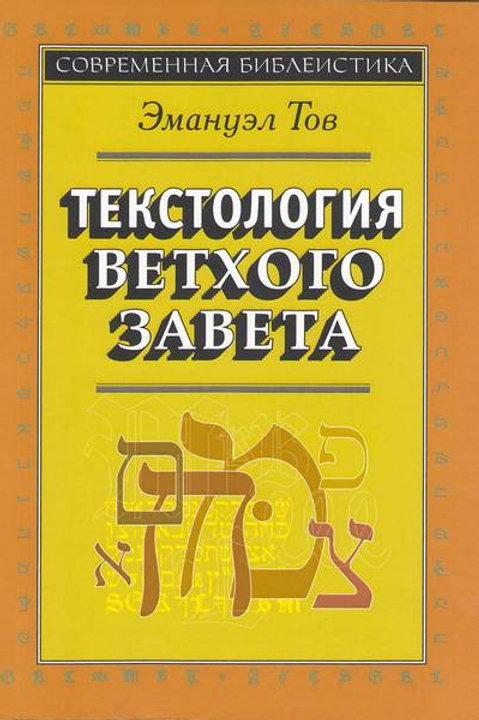 Текстология Ветхого Завета