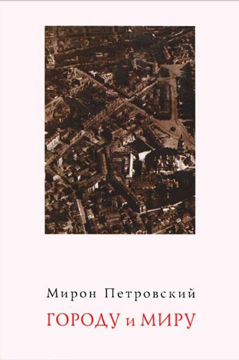 Городу и миру: Киевские очерки