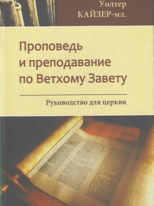 Проповедь и преподавание по Ветхому Завету: Руководство для церкви