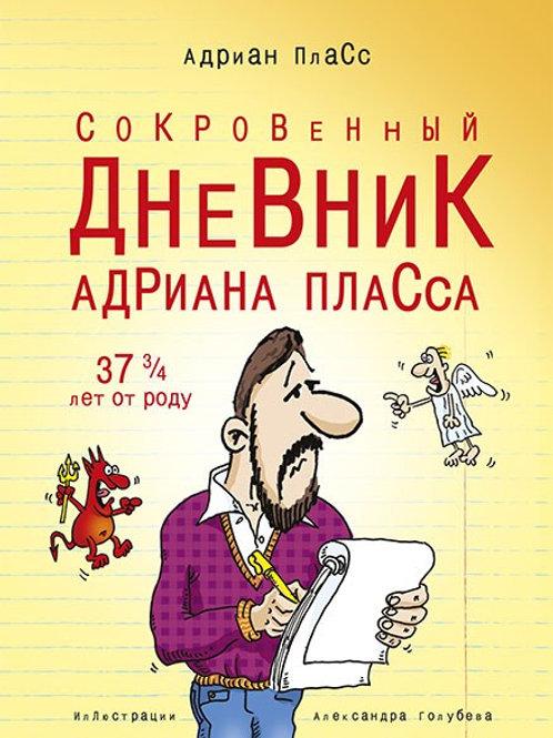Сокровенный дневник Адриана Пласса 37 3/4 лет от роду