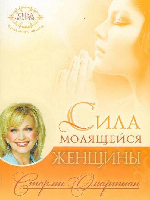 Сила молящейся женщины