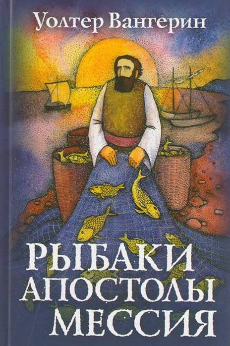 Рыбаки. Апостолы. Мессия