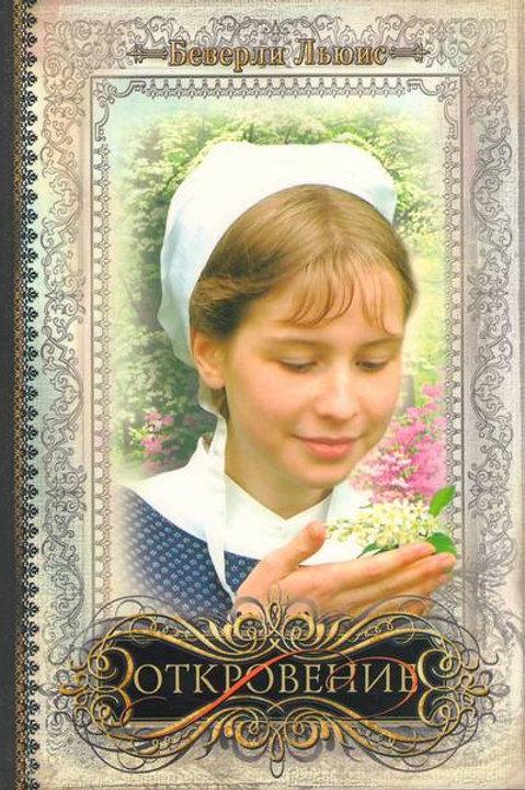 Дочери Авраама. Том 5. Откровение