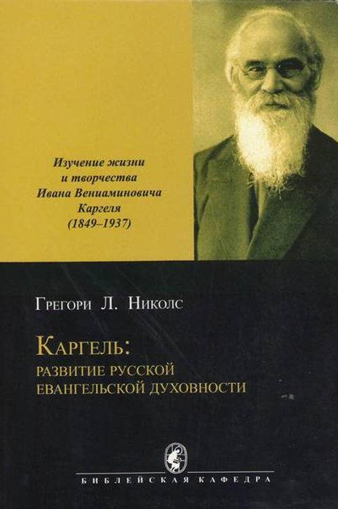 Каргель: развитие русской евангельской духовности