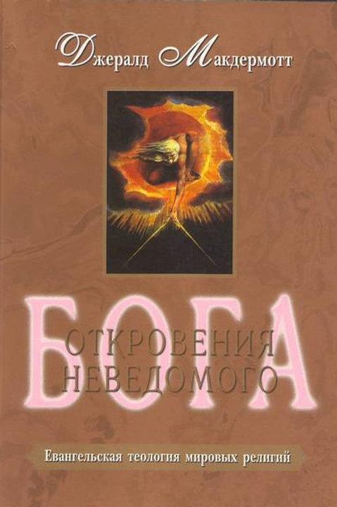 Откровения неведомого Бога