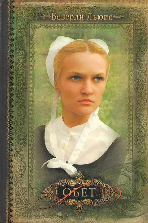 Дочери Авраама. Том 1. Обет