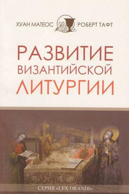 Развитие византийской литургии