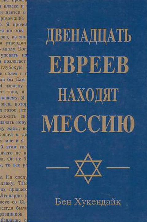 Двенадцать евреев находят мессию