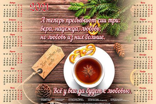 """Календарь на 2021 г. листовой """"Вера, надежда, любовь"""""""