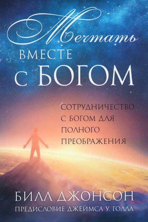 Мечтать вместе с Богом