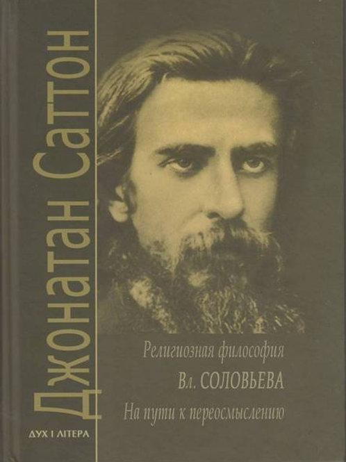 Религиозная философия Вл. Соловьёва. На пути к переосмыслению