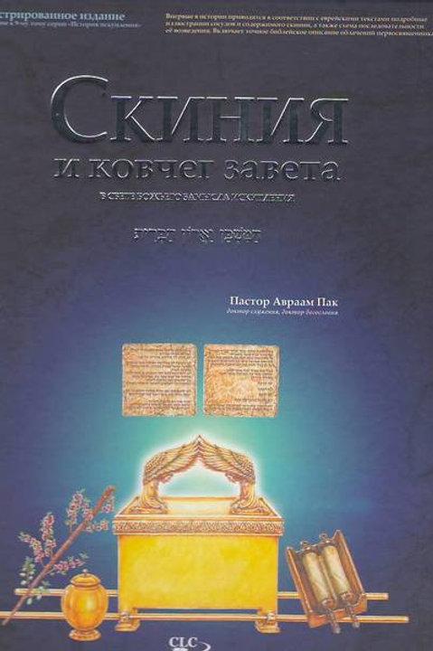 Скиния и ковчег Завета в свете божьего замысла искупления