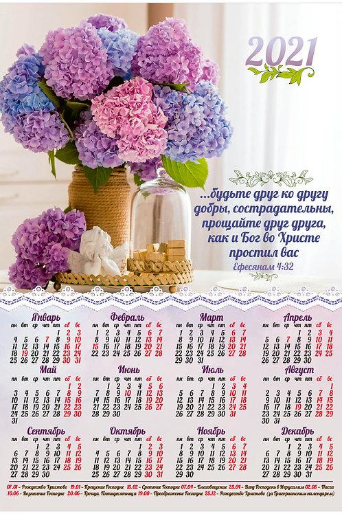 """Календарь на 2021 г. листовой """"Будьте друг ко другу добры"""""""