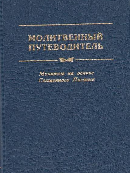 Молитвенный путеводитель