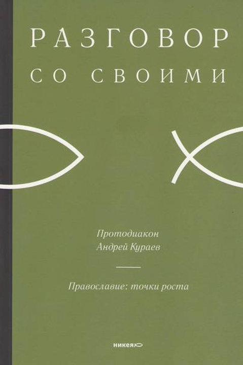 Разговор со своими. Православие: точки роста