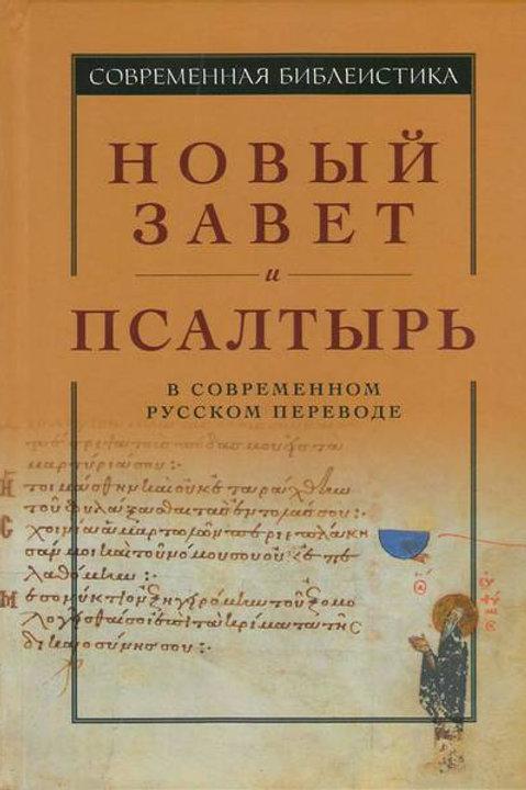 Новый Завет и Псалтырь в современном русском переводе
