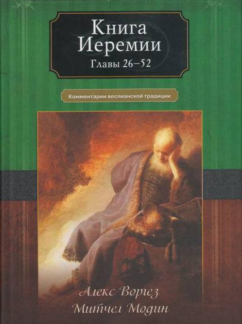 Книга Иеремии. Главы 26 — 52