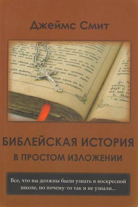 Библейская история в простом изложении